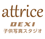 attrice(アトリーチェ)DEXI こども写真館